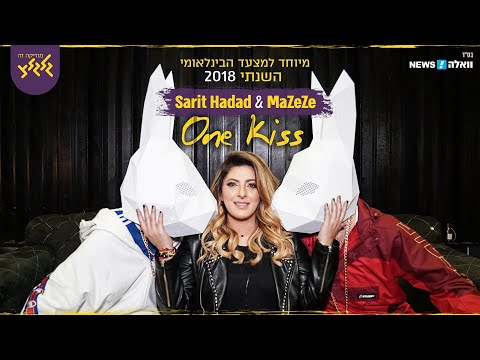 Sarit Hadad & MaZeZe - One Kiss (מיוחד למצעד הבינלאומי השנתי 2018 -  Calvin Harris, Dua Lipa cover)