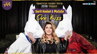Sarit Hadad &amp MaZeZe - One Kiss ( 2018 - Calvin Harris, Dua Lipa cover)