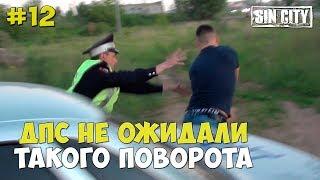 Город Грехов 12   Лайфхак Как сбежать от ДПС  Чебоксары