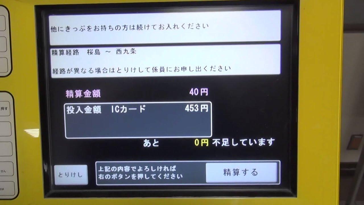 JR西日本西九条駅ののりこし精算...