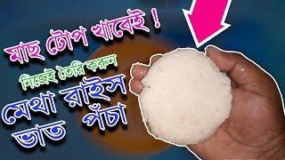 DIY Fishing Chum   How To Make Metha Rice  Vath Pocha For Sweet Water Fish #PrimitiveFishingByAkib