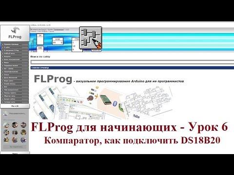 FLProg - Урок 6. Компаратор и как подключить DS18B20