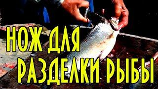🔪 Нож для разделки рыбы (не филейный).