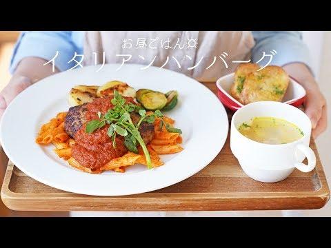 おうちで本格的!「イタリアンハンバーグの作り方」〜基本のトマトソース作り〜【洋食・肉料理・ひき肉】【ハンバーグトマトソース】【料理レシピはParty Kitchen🎉】