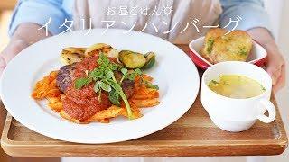 イタリアンハンバーグ Party Kitchen - パーティーキッチンさんのレシピ書き起こし