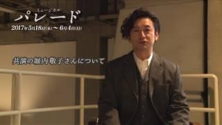 ミュージカル『パレード』 2017年5月18日~6月4日 東京芸術劇場プレイハ...