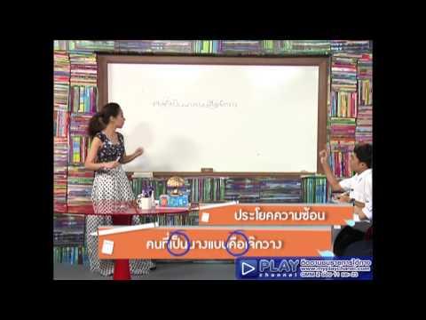 ตื่นมาติว วิชา ภาษาไทย 18 ก.พ. 56