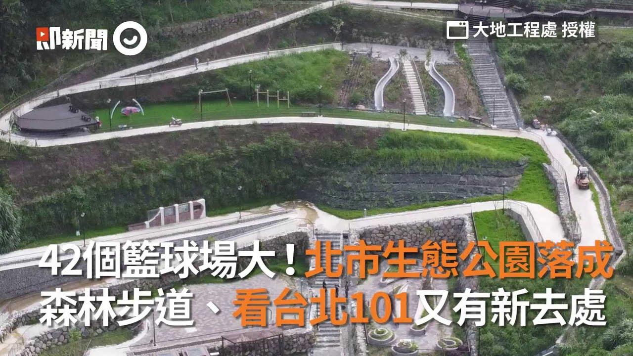 42個籃球場大!北市生態公園落成  森林步道、看台北101又有新去處
