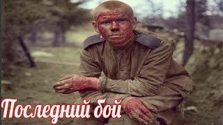 Немцы не знали, что это его последний бой. Воспоминания Бахарева Игоря Николаевича . военные истории