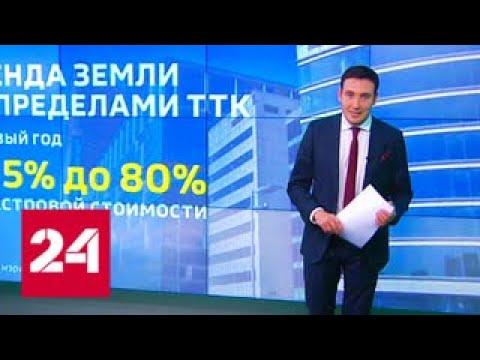 Коммунарка и жизнь за кольцом: динамика коммерческого строительства - Россия 24