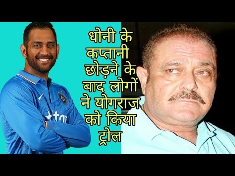 Yograj Singh trends on Twitter after Dhoni steps down as team India Captain.