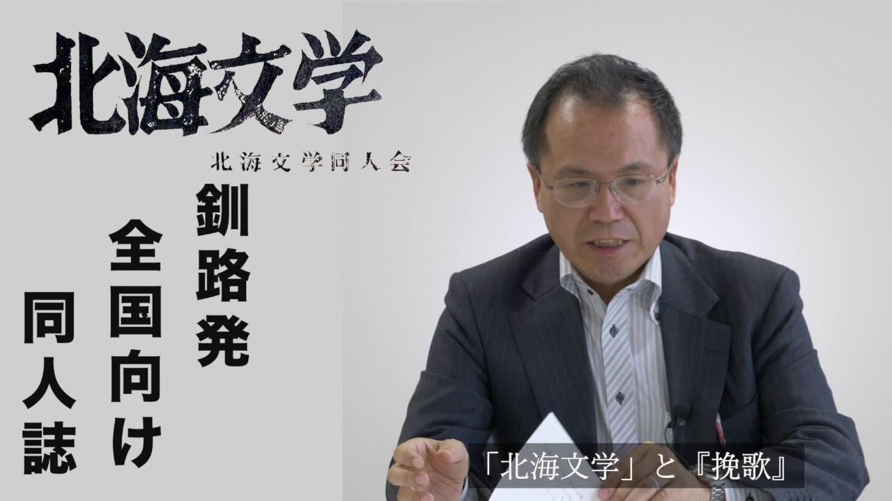 文学探訪 原田 康子 挽歌 第一部 「北海文学」と『挽歌』 解説 小田島 ...