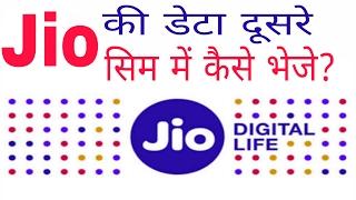 How to share jio data to others Sim?जिओ की डेटा दूसरे सिम में कैसे भेजे