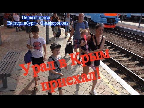 Первый поезд Екатеринбург-Симферполь. Урал в Крым приехал!