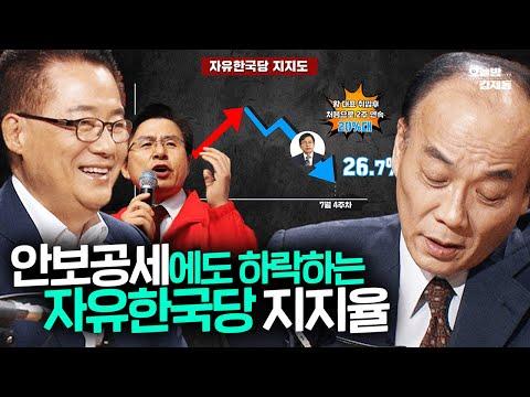 [박지원X전원책] 자유한국당 인기 하락은 친일 프레임 때문?