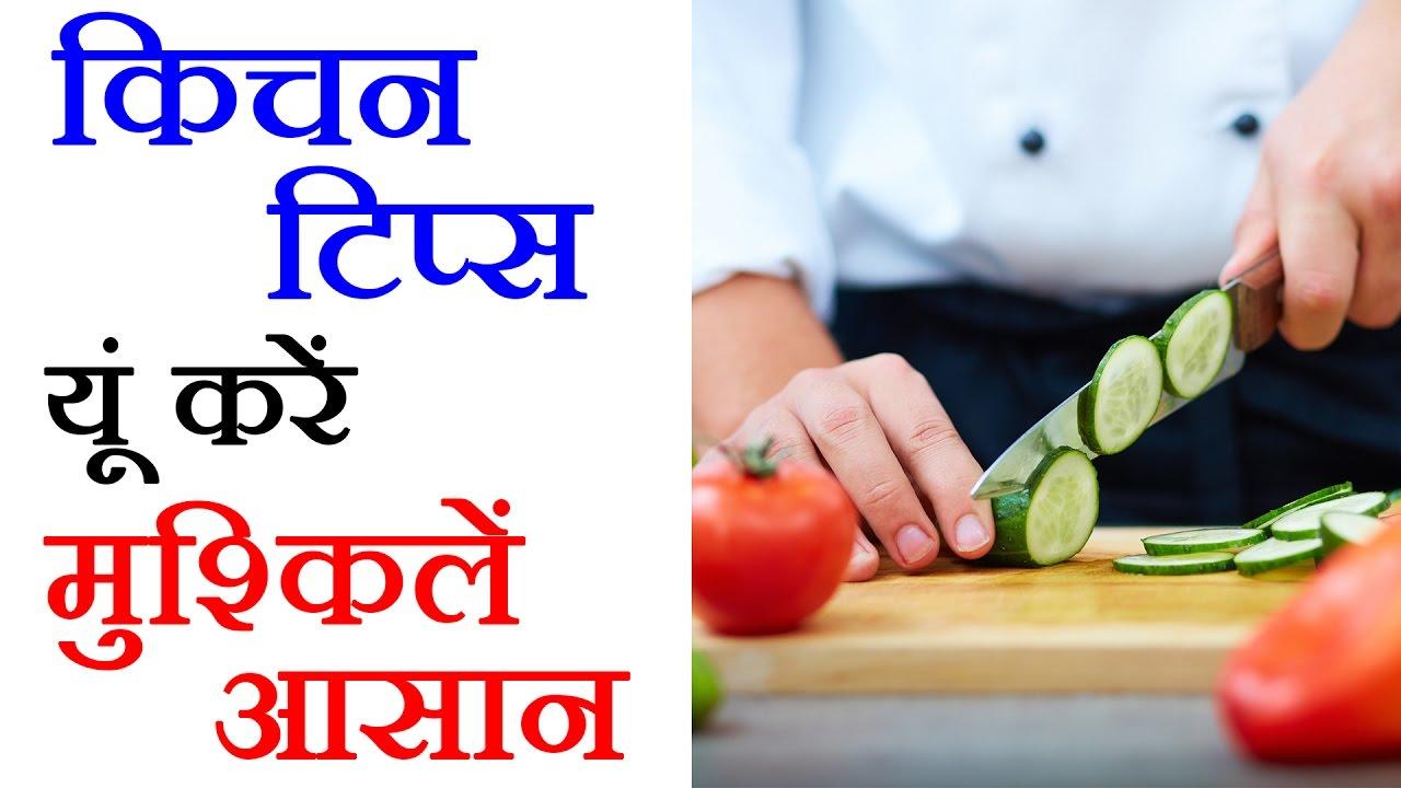 7 Kitchen Tips In Hindi - Kitchentips