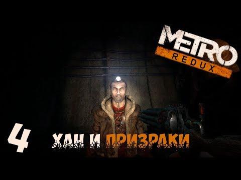 Пока ждём Metro Exodus Прохождение Metro 2033 Redux 4 Хан и Призраки
