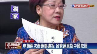 赴泰國被拒  呂秀蓮轟:新南向搞成這樣-民視新聞