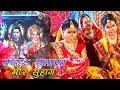 2017 का सबसे हिट तीज त्यौहार गीत - Rakhiha Salamat Mor Suhag - Teez Ke Vrat - Neema Radha -Teej Song