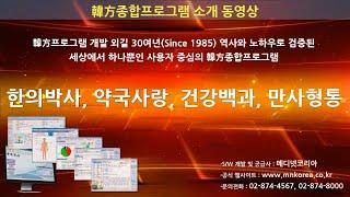 한방프로그램30년 전통 韓方종합SW소개  메디넷코리아