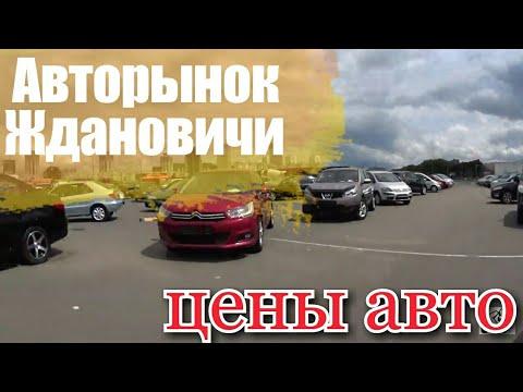 Авторынок Ждановичи Цены на авто (Большой обзор )