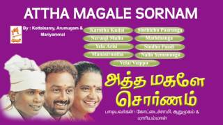 Attha Magale Sornam | Tamil Folk Songs | Mariyammal | Kottai Chamy | Arumugam