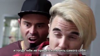 русские субтитры Justin Bieber Love Yourself PARODY