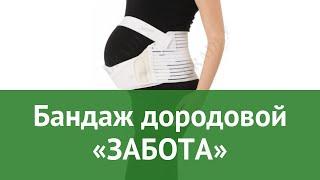 Бандаж дородовой «ЗАБОТА» обзор KZ 0140 7290014463677 бренд Bradex производитель Bradex (Израиль)