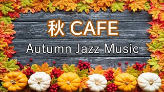 Cafe Music!!Jazz & Bossa Nova instrumental Music!!お部屋に明るい音楽を!! 秋ジャズ🎵