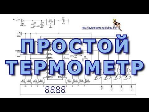Электронный термометр своими руками схема