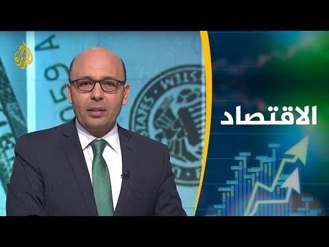 النشرة الاقتصادية الأولى 2019/1/20  - نشر قبل 20 ساعة