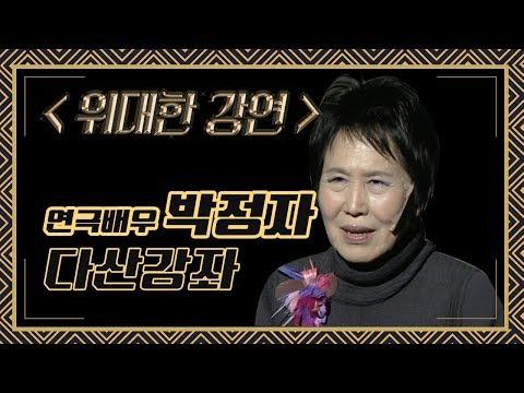 다산강좌 연극배우 박정자 _ 위대한 강연