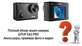 обзор Action камеры GitUP Git2 Pro. Примеры фото и видео