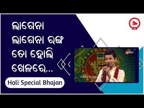 Lagena Lagena ranga to holi khela re cover by Krishna Kaushik Barik, son of Mr.Gadadhar Barik