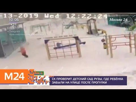 СК проверяет детский сад Рузы, где ребенка забыли на улице после прогулки - Москва 24