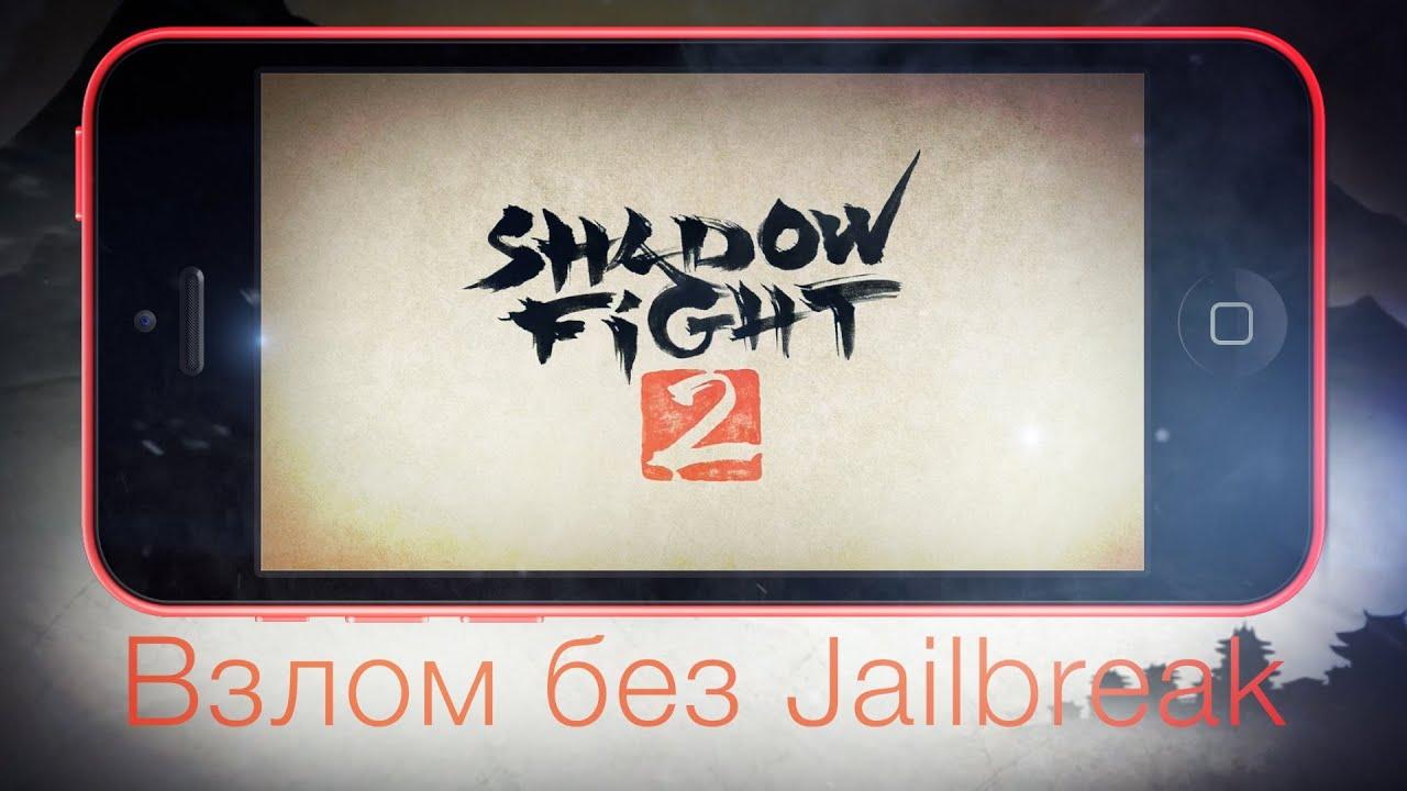 скачать shadow fight 2 182 взлом