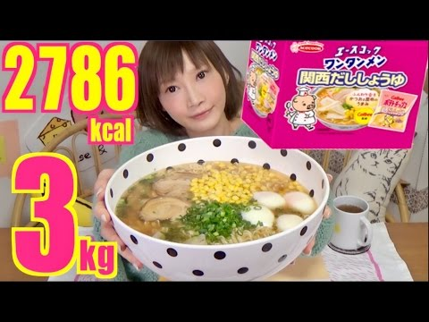 【MUKBANG】 Acecook Wonton Noodles ! Kansai Soy Sauce, 3kg, 2786kcal [CC Available] |Yuka [Oogui] - YouTube