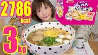 【MUKBANG】 Acecook Wonton Noodles ! Kansai Soy Sauce, 3kg, 2786kcal [CC Available] |Yuka [Oogui]
