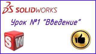 Уроки Solidworks  -  Введение (№1)
