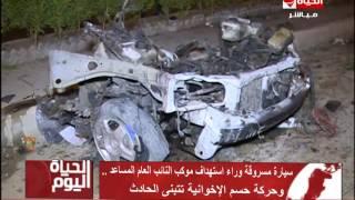 """بالفيديو.. تامر أمين: محاولة اغتيال النائب العام المساعد """"كوكتيل إرهابي"""""""