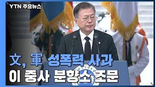 """문 대통령 """"억울한 죽음 낳은 병영문화 폐습 …"""