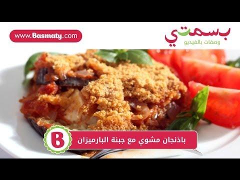 باذنجان مشوي مع جبنة البارميزان : وصفة من بسمتي - www.basmaty.com