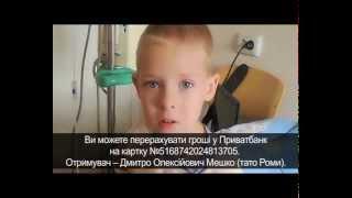 Рома Мешко из Днепродзержинска, 4,5 года, после резекции тонкой кишки