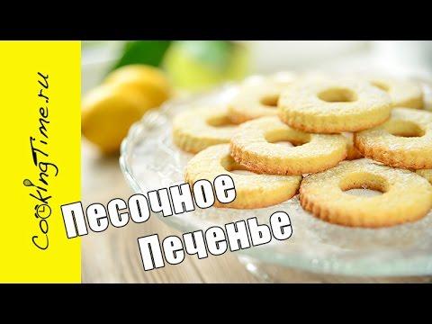 видео: Песочное Печенье / простой рецепт песочного теста / Лимонное / Ванильное Печенье
