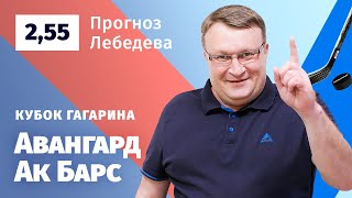 Авангард – Ак Барс. Прогноз Лебедева