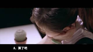 情境互動微電影(第一集 結局A)