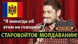 Стас Старовойтов молдаванин. Признания комика Stand Up на ТНТ в Кишиневе 2018