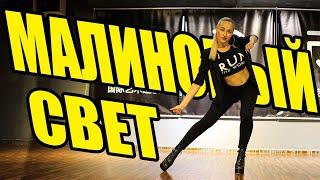 ЛЕША СВИК - МАЛИНОВЫЙ СВЕТ - ТАНЕЦ #DANCEFIT