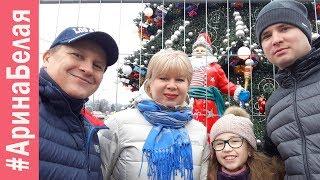 ОТДЫХАЕМ В ПАРКЕ ГОРЬКОГО ХАРЬКОВ, зима 2018 | Arina Belaja