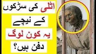 Dunya Ke Hairat Angez Qabristan - Strangest Graveyards